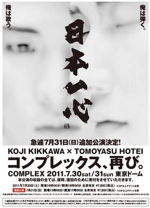 COMPLEX東京ドーム追加公演20110731エントリー1