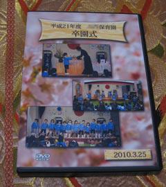 卒園式DVD1