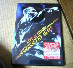 長渕DVD2
