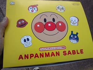 アンパンマン1