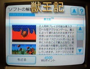 Wiiバーチャルコンソール8