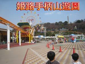 姫路手柄山遊園1