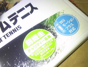 Wiiグランドスラムテニス2