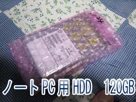 HDD換装1