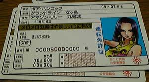 ワンピースカード3