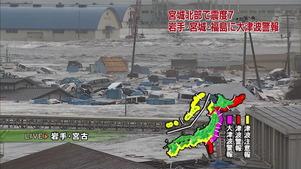 東北地方太平洋沖地震2