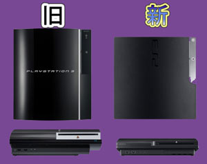 PS3新旧