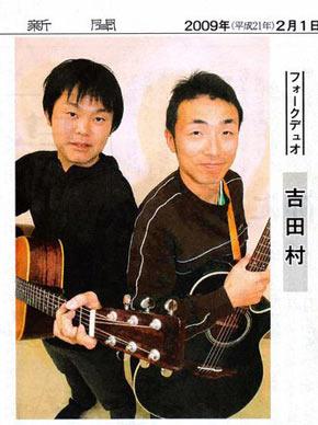 吉田村さん