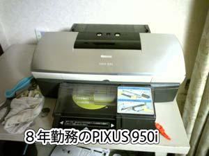 PIXUS950i