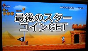 Wiiマリオコンプ1