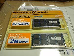 DDR3メモリ3