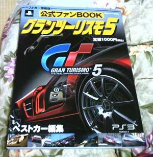 GT5BOOK3