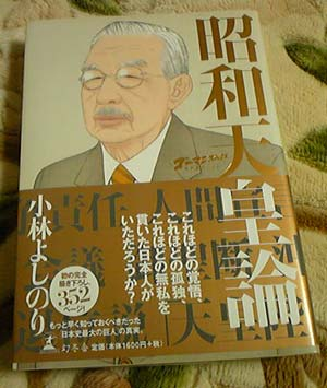 ゴー宣昭和天皇論4