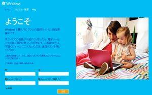 Windows-8-購入プログラム
