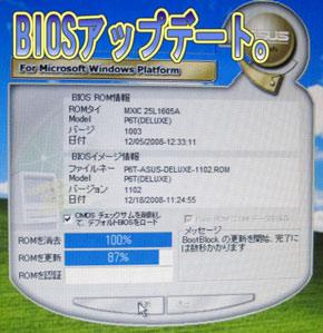 T6P-BIOSアップデート