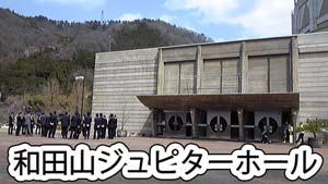 中村文昭さん講演会和田山1
