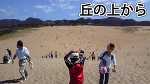 鳥取砂丘11