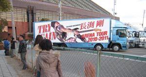 長渕剛20101218_4