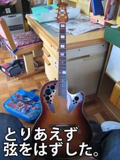 ギターメンテ2