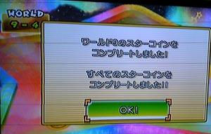 Wiiマリオコンプ2