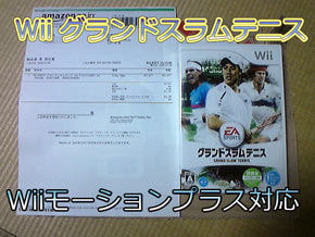 Wiiグランドスラムテニス1