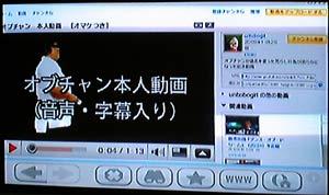 オブチャン本人動画1