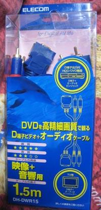 D端子セレクター2