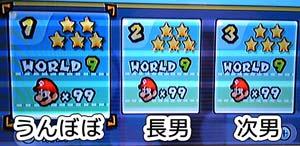 Wiiマリオコンプ9