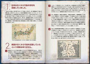 竹島問題を理解するための10のポイントサム