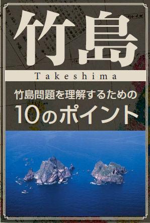 竹島問題を理解するための10のポイント