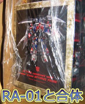 RA-01と合体可能