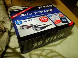 3Dメガネ2