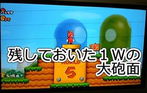 Wiiマリオコンプ4