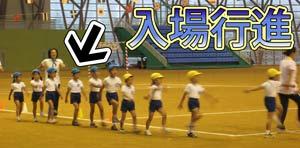 5才児運動会1