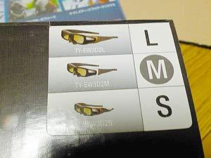 3Dメガネ6