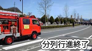 消防初出式3