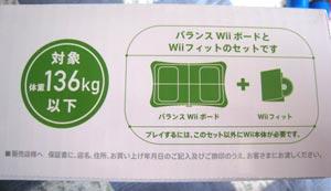 WiiFit3