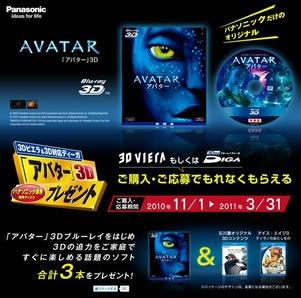 Panasonic3Dキャンペーン