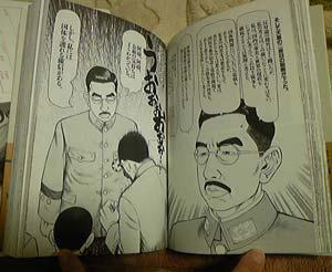 ゴー宣昭和天皇論5