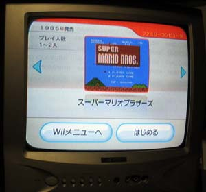 Wiiバーチャルコンソール2