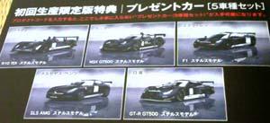 GT5_8