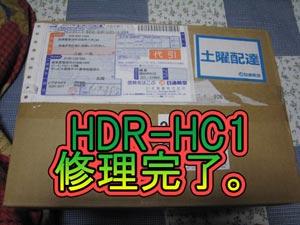 HC1修理1