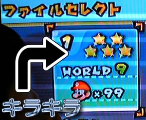 Wiiマリオコンプ7
