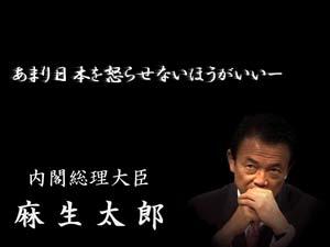 あまり日本を怒らせないほうがいい
