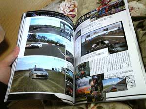GT5BOOK4