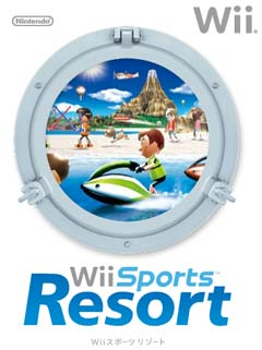 Wii-Sports-リゾート
