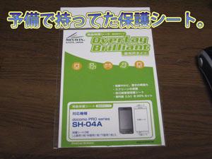 SH-04A新品交換3