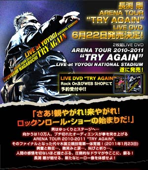 Try-again-DVD