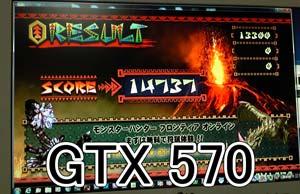 GTX570-5