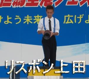 リスボン上田